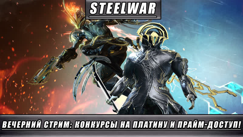 [WARFRAME PARTNER] КОНКУРСЫ НА ПЛАТИНУ И ПРАЙМ-ДОСТУП!
