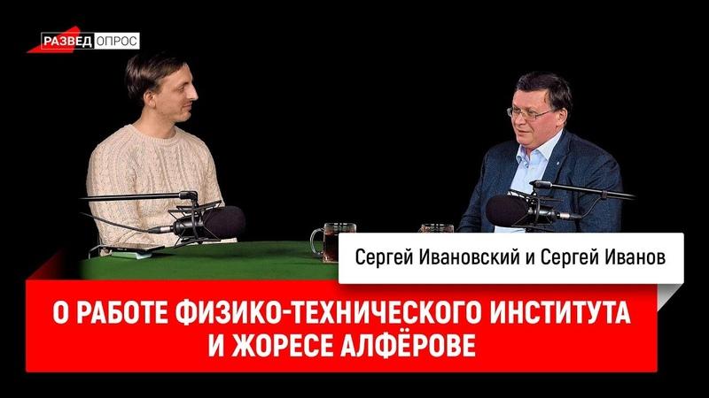 Физик Сергей Иванов о работе физико технического института и Жоресе Алфёрове