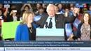 Новости на Россия 24 Берни Сандерс победил Хиллари Клинтон в штатах Вашингтон и Аляска