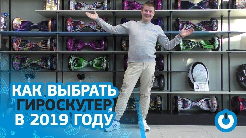 Как выбрать гироскутер в 2019 году ? Самый свежий обзор | GiroSmart