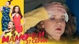 Мамочки -  Серия 17 сезон 2 (37 серия) - комедийный сериал HD