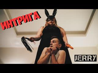 Jerry - интрига (премьера клипа, 2019)