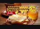 Ярмарка меда в Барановичах.