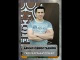 Утренняя Зарядка с Денисом Севостьяновым Фитнес Клуб Х Прайд.