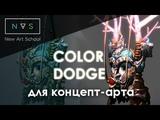 Color dodge в концепт-арте. Дмитрий Клюшкин. NewArtSchool