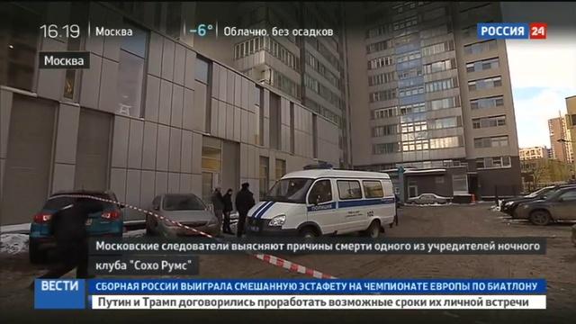Новости на Россия 24 Учредитель Soho Rooms выбросился с 17 го этажа после ссоры с женой