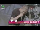 直播实录:萨满乐队 2017太湖迷笛音乐节 第一天