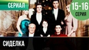 Сиделка / HD 1080p / 2018 мелодрама. 15-16 серия из 16