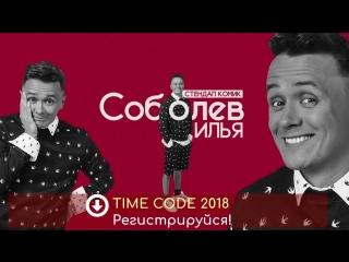 Илья Соболев на Time Code Fest 2018