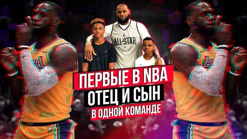 ЛЕБРОН ДЖЕЙМС И ЕГО СЫН ПОРВУТ РЕЗУЛЬТАТИВНОСТЬ NBA? САМЫЕ РЕЗУЛЬТАТИВНЫЕ СВЯЗКИ ПАПАСЫН В NBA