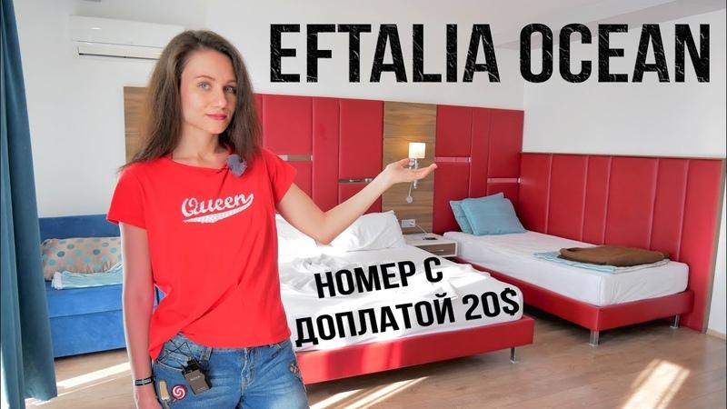 Eftalia Ocean Resort 5 Турция Рум Тур номера с доплатой 20$