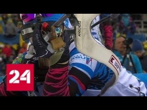 Тяжелая бронза российских биатлонистов российский квартет завоевал медали ЧМ в Швеции - Россия 24