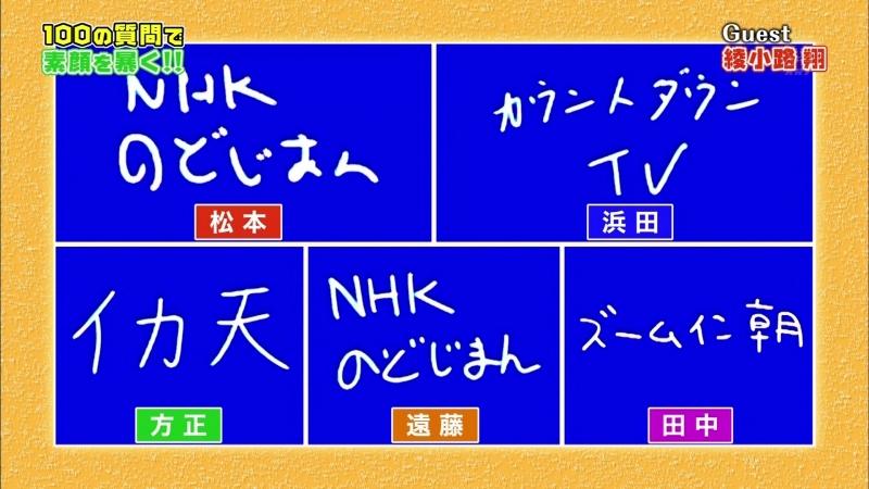 Gaki No Tsukai 1417 (2018.08.12) - 100 Questions Sho Ayanokoji (Part 1) (クイズ 綾小路 翔の100のコト (前編))
