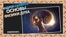 Андрей Скляров - Основы физики духа - Феномен сна (часть тридцать первая)