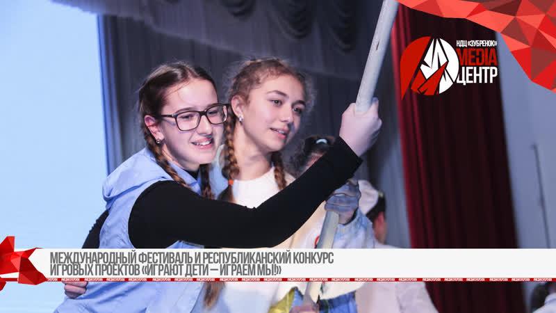 Международный фестиваль и республиканский конкурс игровых проектов «Играют дети – играем мы!»