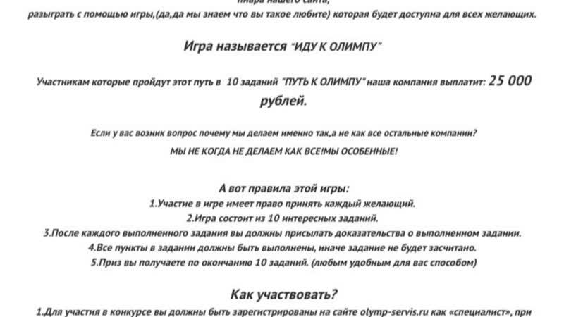 Olymp-servis.ru