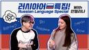 *역대급* 러시아 언어편 Feat 안젤리나 다닐로바 Ultimate Russian LANGUAGE special with Angelina Danilova