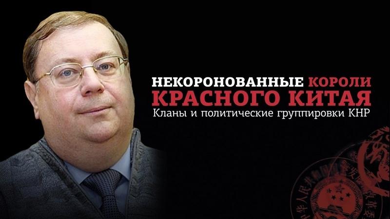 Александр Пыжиков. О книге Некоронованные короли красного Китая