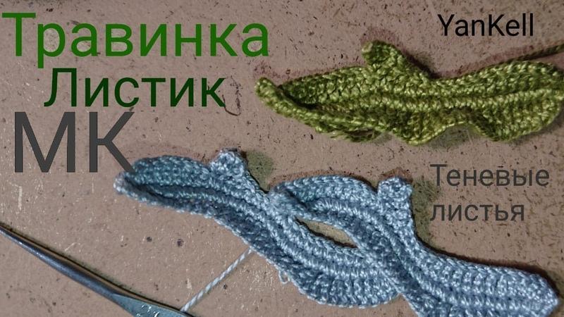 МК Листик-ТравинкаТеневые листья, от YanKell