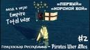 Генуэзская Республика - Empire Total War - mod Pirates Uber Alles ч.2