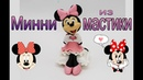 Минни из мастики Фигурка Минни Маус на торт Minnie mouse fondant