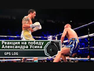 GPS-log: Реакция на победу Александра Усика (НОКАУТ) | FightSpace