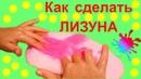 КАК СДЕЛАТЬ СЛАЙМ ЧТОБЫ ОН ПОЛУЧИЛСЯ лизуны слаймы с морской солью pink slime with sea salt