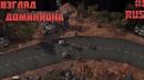 StarCraft 2 Взгляд Доминиона Dominion View Воцарение закона RUS 1