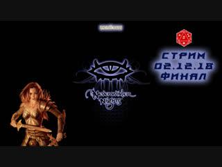 Neverwinter Nights: Enhanced Edition | Стрим 02.12.18 [ФИНАЛ]