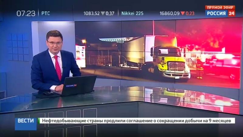 Новости на Россия 24 • 40-летний американец угнал фуру и въехал на ней в публичный дом