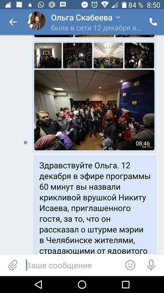 Жительница Челябинска требует извинений от телеведущей «России 1» за ложь в прямом эфире