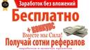 Получай Рефералов Бесплатно - Легкий Заработок в Интернете Без Вложений и Без Риска