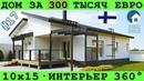 Настоящий финский дом - одноэтажник 10*15 за 300 тысяч евро   Asuntomessut 2018, 17 серия из 17