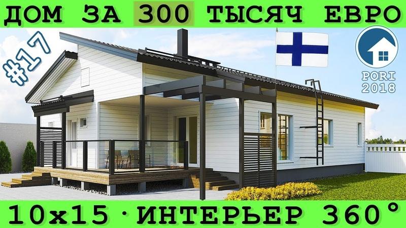 Настоящий финский дом - одноэтажник 10*15 за 300 тысяч евро | Asuntomessut 2018, 17 серия из 17