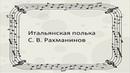 С. В. Рахманинов Итальянская полька