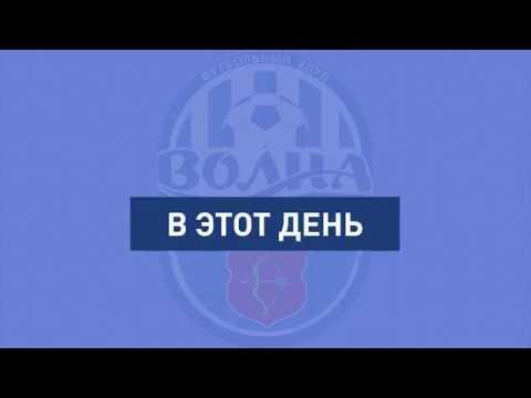 В этот день - 21 апреля 2018 «Волна-Пинск» 42 «Барановичи»