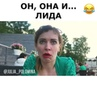 """👆🏻Тебе Сюда👆🏻 on Instagram Одна она повсюду где бы не скрылся я 🤣 Ставь ❤️ Отправляй друзьям Подпишись на @wom tape Вайнер julia polomina"""""""