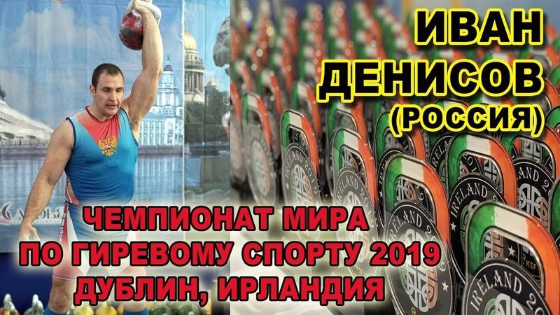 Иван Денисов Чемпионат мира по гиревому спорту 2019 Рывок гири ВК свыше 95 кг
