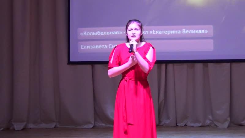 Колыбельная, (Екатерина Великая), Лиза Ситникова