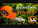 Рулетка Манго от ЦентроИнструмент