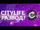 Сити Лайф CityLife - продавцы воздуха отзывы о франшизе