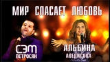 Сэм Петросян и Альбина Аведисова - Мир спасет любовь Sam Petrosyan and Albina Avedisova
