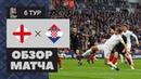18.11.2018 Англия - Хорватия - 2:1. Обзор матча