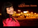 Светлана Малова - Материнская любовь (альбом «Иду вперёд по Божьему пути», 2014)