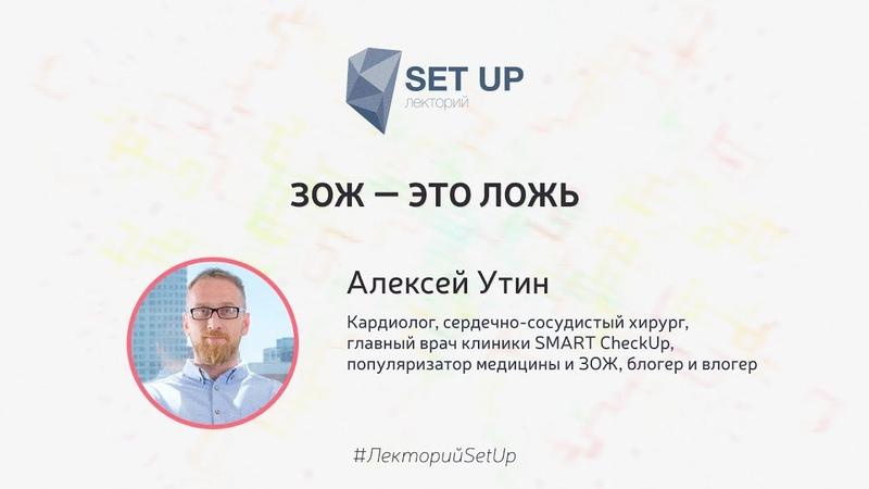 Алексей Утин — ЗОЖ – это ЛОЖЬ