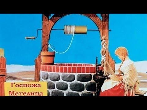 Госпожа Метелица немецкая сказка братьев Гримм