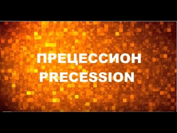PRECESSION Прогамма Мультикобкс.