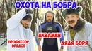 Охота на бобра Дядя Боря, Профессор Бредов и Аквамен Выживание в лесу