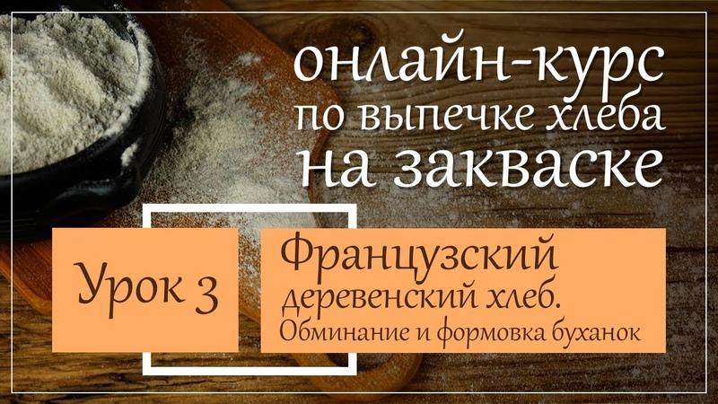 Французский деревенский хлеб. Обминка и формовка буханок.