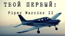 Твой первый самолет: Piper PA-28 Cherokee Warrior II